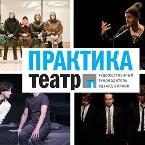 Новый сезон в театре «Практика» — Weekend на The Village