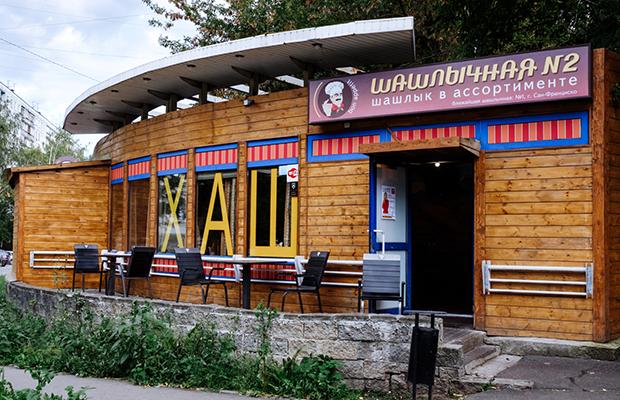 «Шашлычная № 2» на Ковалихе — Место на The Village