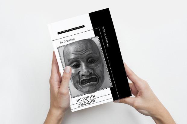 «История эмоций»: Как ученые обнаружили базовые эмоции — Книга недели на The Village