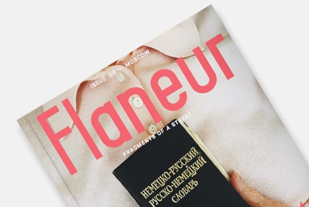 Создатели берлинского журнала Flaneur — о Бульварном кольце как главной теме нового номера — Комментарий на The Village