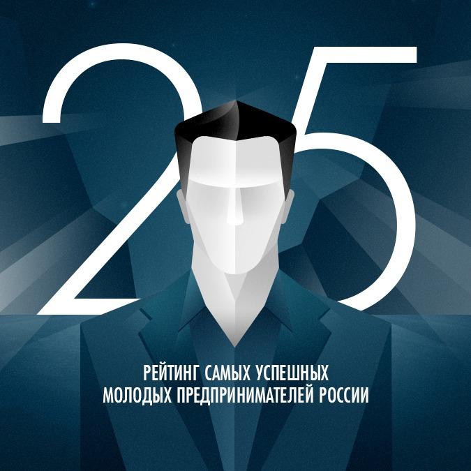Рейтинг успешных молодых предпринимателей России — Hopes & Fears на The Village