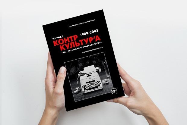 «Я — человек говнистый» — Книга недели на The Village