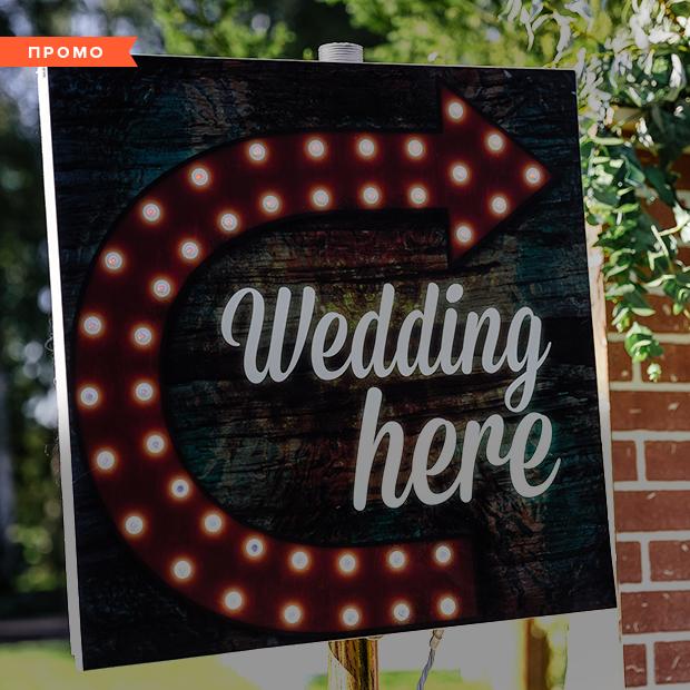 Уж замуж невтерпеж: 10 ошибок при планировании свадьбы