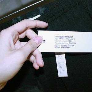 Цена вопроса: Скидки в московских магазинах