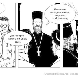 Постскриптум: В Москве откроют православные ночные клубы — Люди в городе на The Village