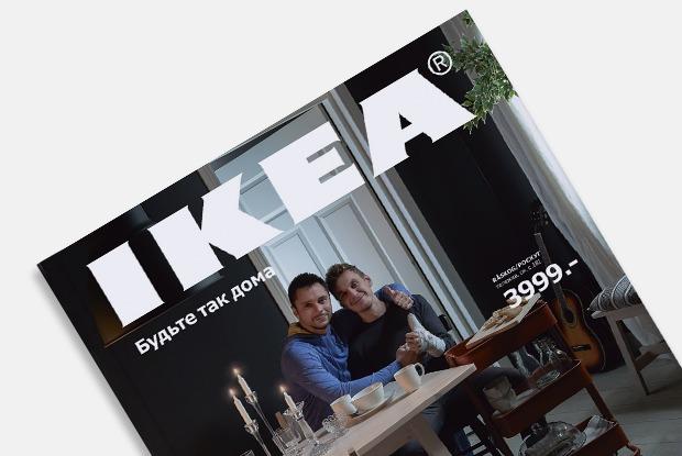 IKEA — о скандале с гомосексуалами на обложке каталога