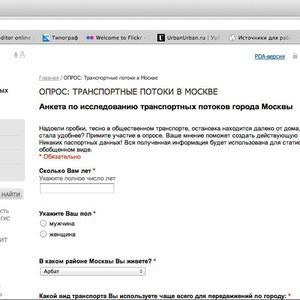 Власти решили исследовать транспортные потоки Москвы