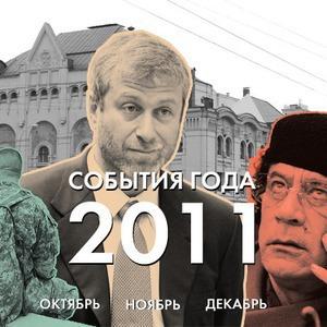 События 2011 года: Октябрь, ноябрь, декабрь — Итоги на The Village
