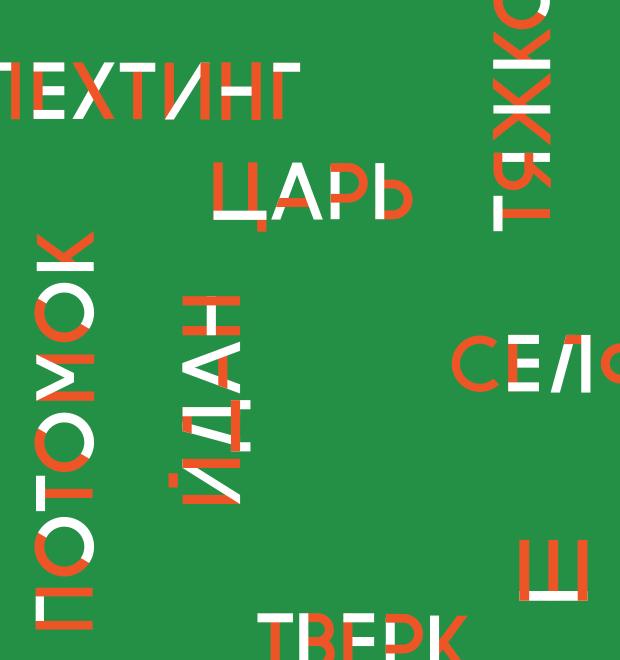 Итоги 2013: Главные слова и фразы уходящего года (Часть 3)