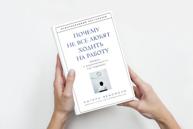 «Почему не все любят ходить на работу»: Что мешает людям работать с удовольствием — Книга недели на The Village
