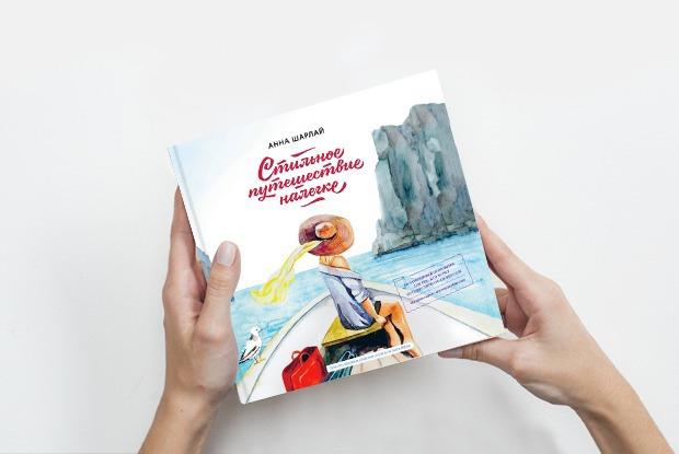 «Стильное путешествие налегке»: Как обойтись в поездке ручной кладью — Книга недели на The Village