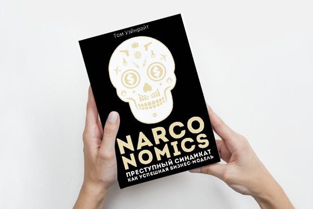 Narconomics: Как преступники делают карьеру и нанимают персонал — Книга недели на The Village