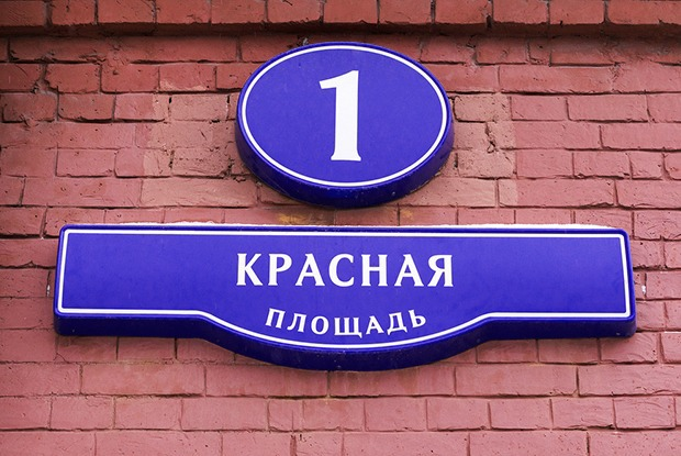 The Village ищет Красную площадь  — Эксперимент на The Village