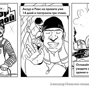 Постскриптум: Процесс строительства в Москве будут контролировать с помощью видео — Люди в городе на The Village