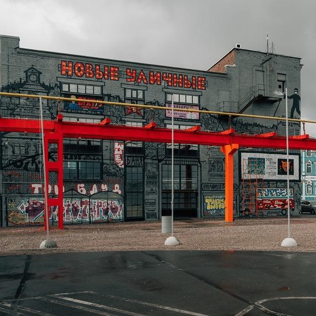 «Эрмитаж наш»: Новый сезон в Музее уличного искусства