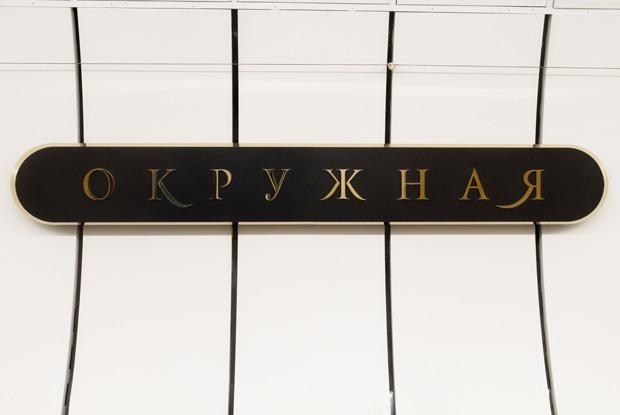 Как выглядят новые станции московского метро — Транспорт на The Village