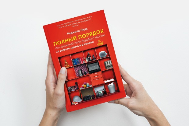 Полный порядок: Как избавиться от хаоса в жизни — Книга недели на The Village