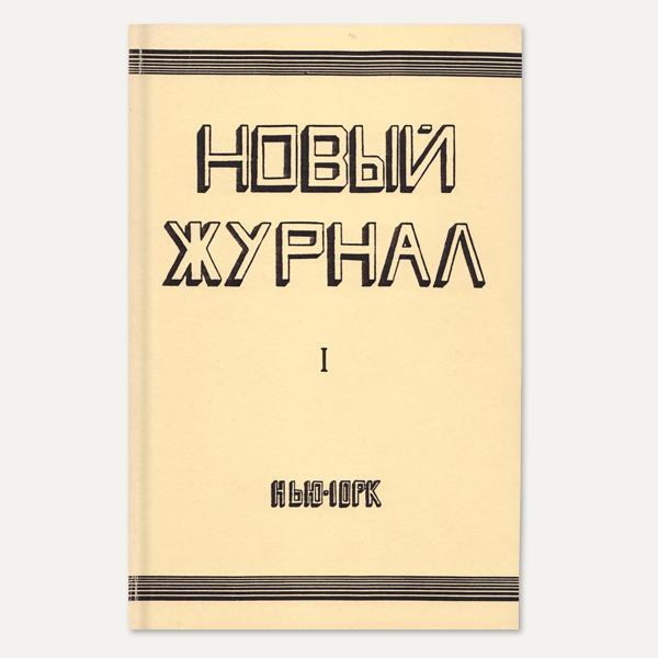С другого берега: Десять русскоязычных изданий в эмиграции