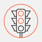 В Москве начали тестировать светофоры с датчиками движения