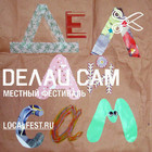 На выходных в Москве пройдет фестиваль «Делай сам»