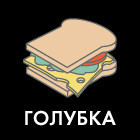 Составные части: Сэндвич с подкопченным лососем из кафетерия «Голубка»