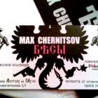 Черницов и Рубчинский: найди 10 отличий