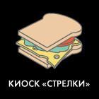 Составные части: сэндвич Po'Boy с греческим салатом и чечевицей из киоска «Стрелки»