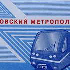 Метро планирует снизить стоимость проезда