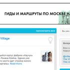 The Village запустил списки на Foursquare