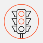В Москве установили первый светофор с красным поворотом