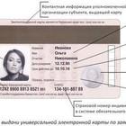 Введение универсальной карты москвича отложили на несколько лет