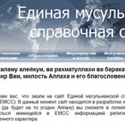 В Москве заработала единая справочная служба для мусульман