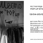 Pop-Up Store «Местной Моды»