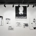 Выставка галереи Paperworks открывается в «Новой Голландии»
