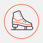 В выходные в пяти московских парках можно бесплатно покататься на коньках