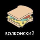 Составные части: Сэндвич с сёмгой из «Волконского»