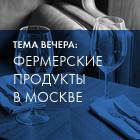Званым гостем седьмого ужина станет Вадим Дымов
