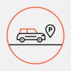 Платные парковки появятся в Московской области в 2017 году