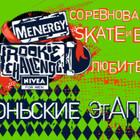 Июньские этапы Menergy Rookie Challenge 10