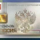 Законопроект об универсальной карте москвича будет готов в феврале