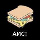 Составные части: Вегетарианский сэндвич из кафе «Аист»