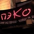 Романтическое свидание в ресторане ПЭКО
