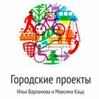 Илья Варламов и Максим Кац запускают «Городские проекты»