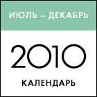 Итоги 2010: Пожары под Москвой, отставка Лужкова и еще 8 главных событий уходящего года