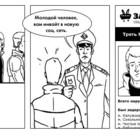 Постскриптум: Имена «безбилетников» опубликуют в интернете