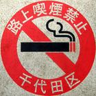 Огонька не найдется: 6 мировых кампаний против курения