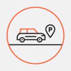 В Москве выбрали 100 мест для парковки резидентов