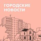 Цифры дня: Последствия снегопада в Москве