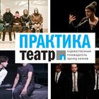 Новый сезон в театре «Практика»