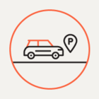 «Московский паркинг» поменяет фирменный стиль